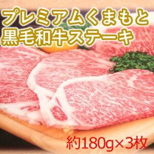 【ふるさと納税】プレミアムくまもと黒毛和牛ステーキ 【肉・牛肉・ステーキ】