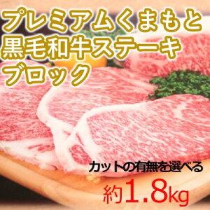 【ふるさと納税】プレミアムくまもと黒毛和牛ステーキ豪華ブロック 【肉・牛肉・ステーキ】