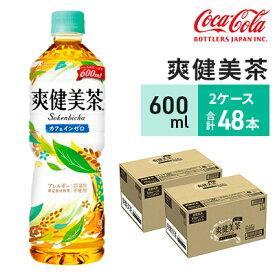 【ふるさと納税】爽健美茶 600ml 2ケース 【飲料類/お茶類・コカコーラ】
