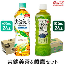 【ふるさと納税】綾鷹525PET+爽健美茶600PET 【飲料類/お茶類・コカコーラ】