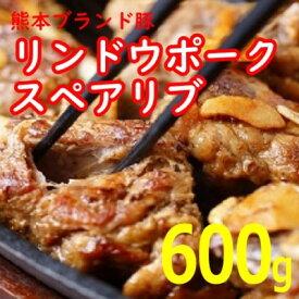 【ふるさと納税】熊本ブランド豚 リンドウポークのスペアリブ(600g) 【肉・豚肉】