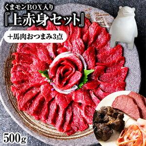【ふるさと納税】くまモンBOX入り「上赤身セット」+馬肉おつまみ3点 【お肉・馬肉・詰め合わせ】
