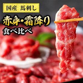 【ふるさと納税】国産 赤身・霜降りの「2種食べ比べセット」 【お肉・馬肉】