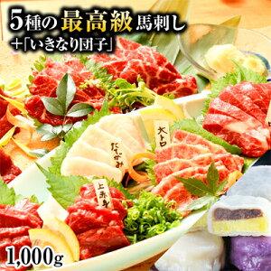 【ふるさと納税】最高級馬刺し「寿セット」+いきなり団子 【お肉・和菓子・スイーツ・だんご・詰め合わせ・セット】