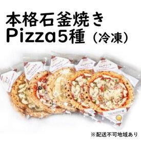【ふるさと納税】本格石釜焼き冷凍Pizza(冷凍)5枚セット 【惣菜パン】