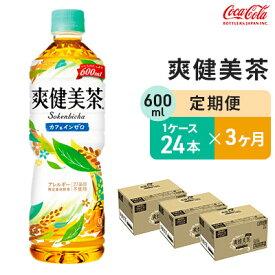 【ふるさと納税】【定期便3回】爽健美茶 600ml 1ケース 【定期便・飲料類・お茶】