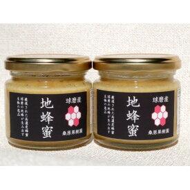 【ふるさと納税】希少 くま(球磨)産の地蜂蜜(無添加・非加熱 )150g×2本 【蜂蜜・加工食品】