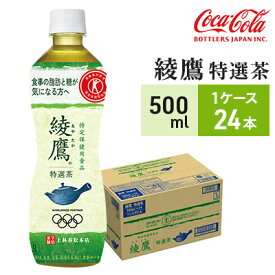 【ふるさと納税】綾鷹 特選茶 PET 500ml×1ケース(24本) 【お茶・緑茶】