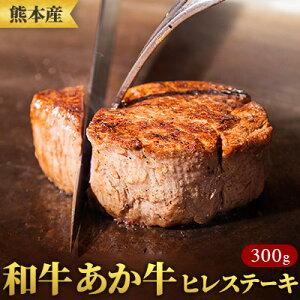 【ふるさと納税】【GI】くまもとあか牛 ヒレステーキ 300g 【お肉・牛肉・ヒレ】