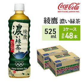 【ふるさと納税】綾鷹 濃い緑茶 PET 525ml 24本×2ケース 【お茶・緑茶・飲料】