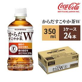 【ふるさと納税】からだすこやか茶W 350ml PET 24本×1ケース 【飲料類・お茶・ほうじ茶】