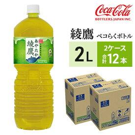 【ふるさと納税】綾鷹 ペコらくボトル2L PET 6本×2ケース 【お茶・緑茶 綾鷹 あやたか お茶 ペットボトル PET 大容量】