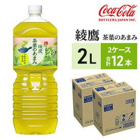 【ふるさと納税】綾鷹 茶葉のあまみ2L PET 6本×2ケース 【お茶・緑茶】