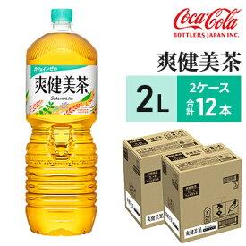【ふるさと納税】爽健美茶2L PET 6本×2ケース 【飲料類・お茶】