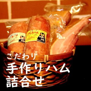 【ふるさと納税】米澤さん家の手作りハム詰め合わせ 【お肉・ハム・ソーセージ・詰合わせ・手作り・肉製品】