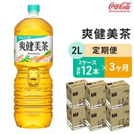 【ふるさと納税】【定期便3回】爽健美茶2L PET 6本×2ケース 【定期便・飲料類・お茶・3ヶ月連続】