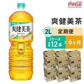 【ふるさと納税】【定期便6回】爽健美茶2L PET 6本×2ケース 【定期便・飲料類・お茶】