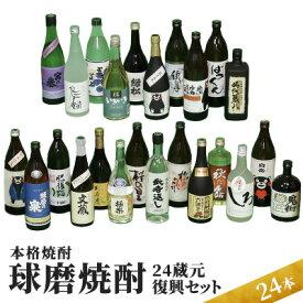 【ふるさと納税】本格焼酎【球磨焼酎24蔵元復興セット】(全24本) 【お酒・酒・焼酎】