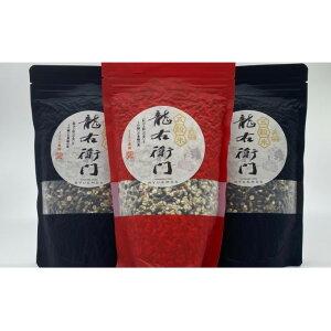 【ふるさと納税】五穀米 450g×3袋(黒×2、赤×1)セット 【雑穀・五穀米・お米・ブレンド】
