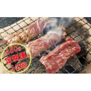 【ふるさと納税】【定期便12回】熊本県産 和牛 あか牛 焼肉 用 450g 【定期便・お肉・牛肉・焼肉・バーベキュー】