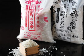 【ふるさと納税】熊本県湯前町産 米食べ比べセット 4kg×2袋 精米 令和3年度産 送料無料 ヒノヒカリ にこまる 米2021年11月〜順次出荷予定 EZ001