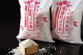 【ふるさと納税】熊本県湯前町産 ヒノヒカリ 4kg×2袋 精米 令和3年度産 送料無料 米2021年11月〜順次出荷予定 EZ002