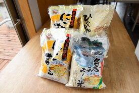 【ふるさと納税】熊本県湯前町産 4種のお米食べ比べセット 2kg×4袋 精米 令和3年度産 送料無料 米 ヒノヒカリ にこまる2021年11月〜順次出荷予定 EZ004