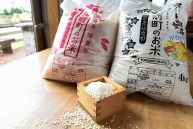 【ふるさと納税】熊本県湯前町産 2種のお米食べ比べセットA 4kg×2袋 精米 令和3年度産 送料無料 米 ヒノヒカリ にこまる2021年11月〜順次出荷予定 EZ005
