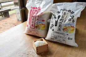 【ふるさと納税】熊本県湯前町産 2種のお米食べ比べセットC 4kg×2袋 精米 令和3年度産 送料無料 米 ヒノヒカリ にこまる 2021年11月〜順次出荷予定 EZ008