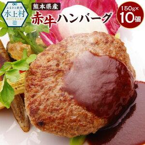 【ふるさと納税】熊本県産 赤牛 ハンバーグ 合計1.5kg 150g×10個 牛肉 洋食 肉 お肉 おかず 手作り 惣菜 冷凍 九州産 国産 送料無料