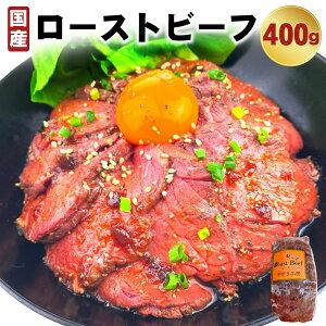 【ふるさと納税】国産 ローストビーフ 400g モモ肉 ブロック 牛肉 牛 肉 国産牛 加工品 冷凍 送料無料