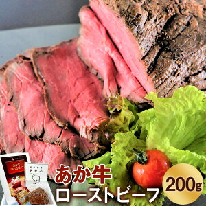 【ふるさと納税】あか牛 ローストビーフ 200g ソース付き 牛肉 肉 和牛 お肉 牛 ソース ブロック 熊本県産 九州産 国産 冷凍 送料無料