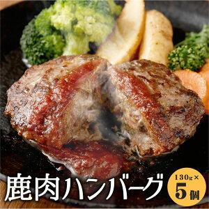 【ふるさと納税】鹿肉ハンバーグ 5個セット 合計650g 130g×5個 ハンバーグ 冷凍 食品 鹿肉 おかず 惣菜 熊本県産 九州産 国産 送料無料