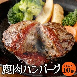 【ふるさと納税】 鹿肉ハンバーグ 10個セット 計1.3kg 130g×10個 熊本県産 九州産 国産 鹿肉 ハンバーグ ヘルシー 冷凍 惣菜 送料無料