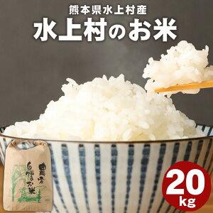 【ふるさと納税】水上村のお米 20kg ヒノヒカリ お米 精米 白米 熊本県産 九州産 国産 送料無料