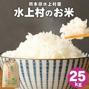 【ふるさと納税】水上村のお米 25kg ヒノヒカリ お米 精米 白米 熊本県産 九州産 国産 送料無料
