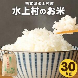 【ふるさと納税】水上村のお米 30kg ヒノヒカリ お米 精米 白米 熊本県産 九州産 国産 送料無料
