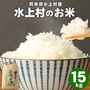 【ふるさと納税】水上村のお米 15kg ヒノヒカリ お米 精米 白米 熊本県産 九州産 国産 送料無料