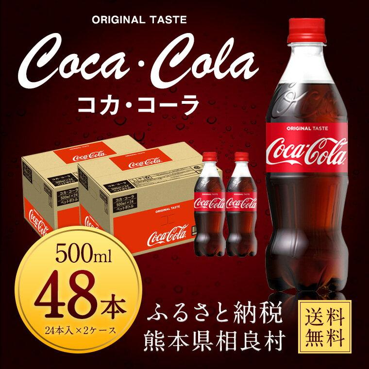 【ふるさと納税】コカ・コーラ 500mlPET 2ケース 24本入り×2 48本 送料無料 炭酸 コカコーラ ペットボトル セット