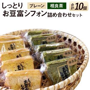 【ふるさと納税】しっとりお豆富シフォン詰め合わせセット シフォンケーキ プレーン 相良茶 2種セット 国産 熊本産 送料無料