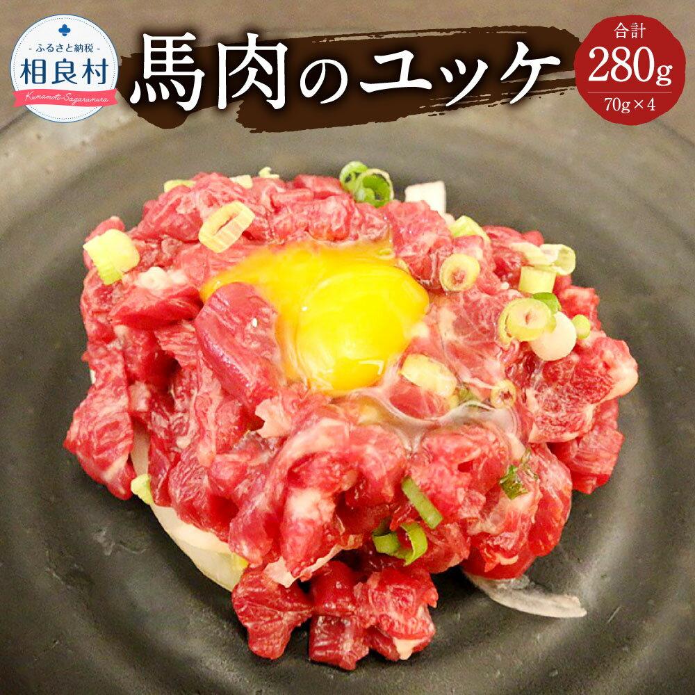 【ふるさと納税】馬肉のユッケ 70g×4 合計280g 馬肉 赤身 馬刺し お肉 冷凍 おつまみ 送料無料