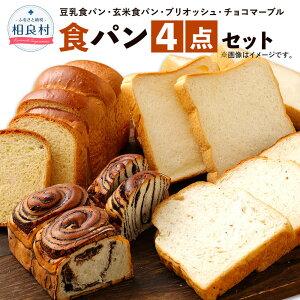 【ふるさと納税】豆乳食パン、玄米食パン、ブリオッシュ、チョコマーブルの4点セット 詰め合わせ お取り寄せ 食パン パン 食品 冷凍配送 九州 熊本県 送料無料