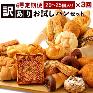【ふるさと納税】<定期便3回> 訳あり お試しパンセット 20〜25個 ×3回 訳あり お試し お任せ 詰め合わせ パン 食品 冷凍配送 九州 熊本県 送料無料