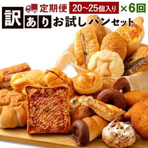 【ふるさと納税】<定期便6回> 訳あり お試しパンセット 20〜25個 ×6回 訳あり お試し お任せ 詰め合わせ パン 食品 冷凍配送 九州 熊本県 送料無料