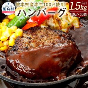 【ふるさと納税】熊本県産赤牛 ハンバーグ 150g×10個 合計1.5kg 1500g 10個セット 150g×10 赤牛 お肉 牛肉 ギフト 贈り物 国産 九州産 冷凍 送料無料