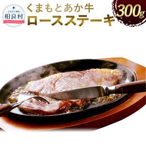 【ふるさと納税】くまもとあか牛 ロースステーキ 300g 牛肉 お肉 ロース ステーキ 九州 熊本県産 国産 冷凍 送料無料