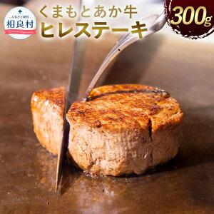 【ふるさと納税】くまもとあか牛 ヒレステーキ 300g 牛肉 お肉 ヒレ ステーキ 九州 熊本県産 国産 冷凍 送料無料