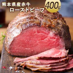 【ふるさと納税】熊本県産赤牛 ローストビーフ 400g あか牛 赤牛 お肉 牛肉 ギフト 国産 九州産 熊本県産 冷凍 送料無料