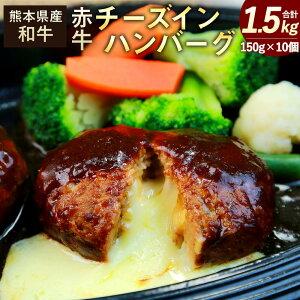 【ふるさと納税】熊本県産 和牛 赤牛 チーズインハンバーグ 150g×10個 合計1500g 1.5kg 10個セット お肉 牛肉 モッツアレラチーズ ハンバーグ 国産 九州産 焼くだけ 冷凍 送料無料