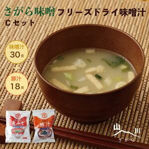 【ふるさと納税】さがら味噌 みそ汁Cセット フリーズドライ 味噌汁 30食 豚汁 18食